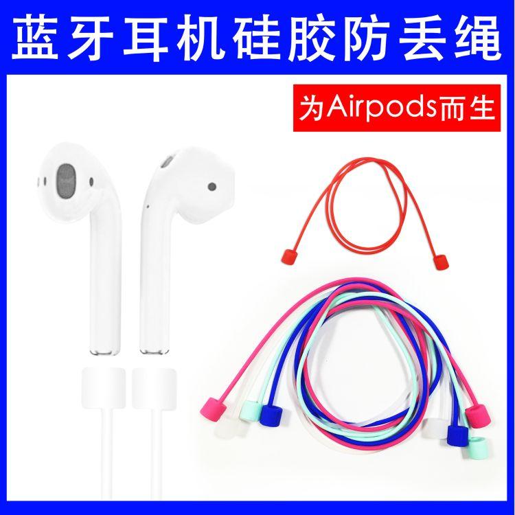适用于 Airpods蓝牙耳机防丢绳 苹果蓝牙耳机防丢挂绳