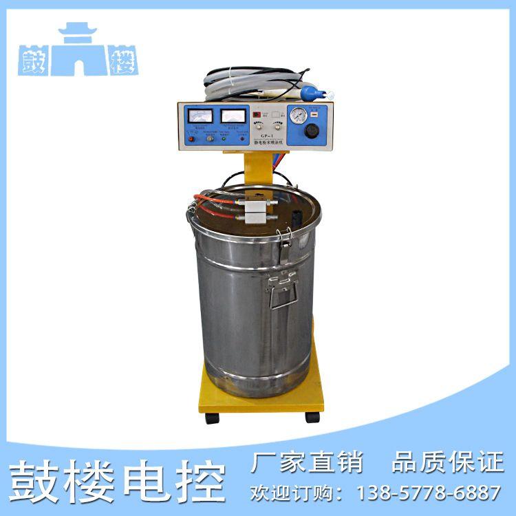 静电粉末喷涂机GP-1,高压损耗低,极佳的上粉率,喷涂无死角