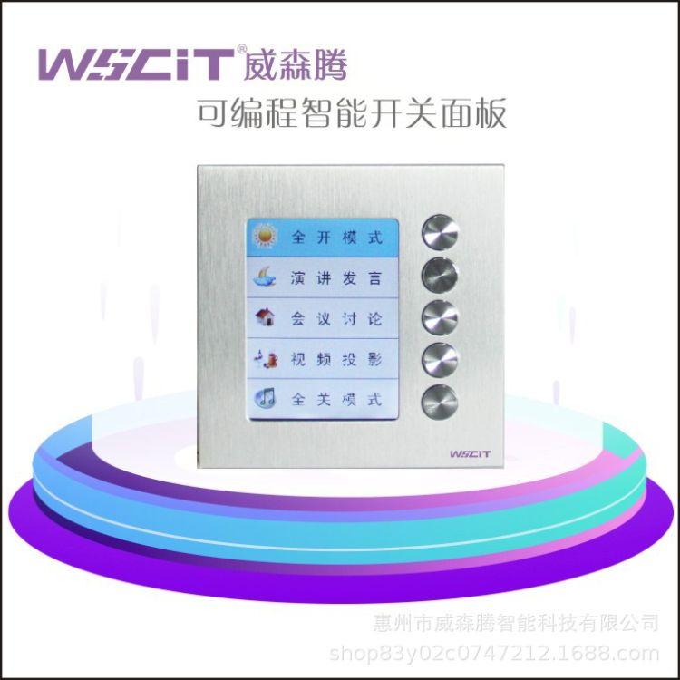 2.8寸有线真彩触摸屏 智能照明系统可编程控制面板 86型