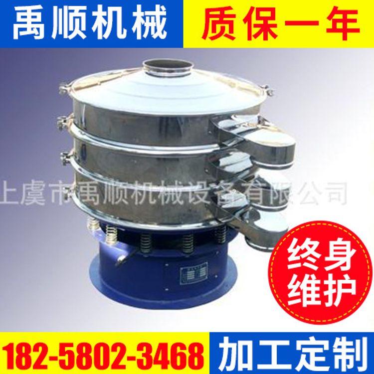 禹顺 工业用YSXZS旋振筛 多层震动筛 不锈钢食品级振动筛
