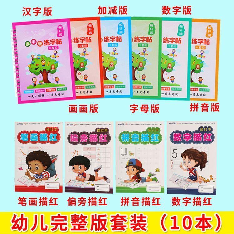 厂家直销儿童凹槽练字帖学前幼儿园数字拼音练字本10本套装3-9岁