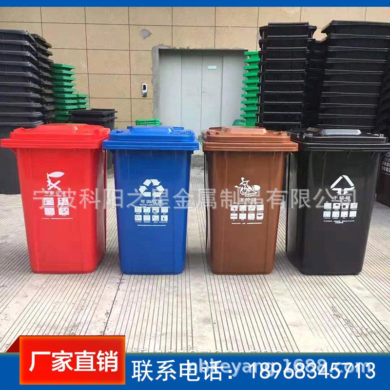 厂家直销宁波分类垃圾桶户外干湿分类垃圾箱小区果壳箱