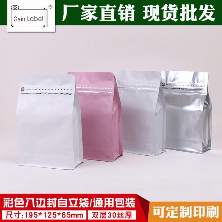 八边封平底袋铝箔自封袋瓜子红枣核桃艳腰果坚果袋休闲食品包装袋