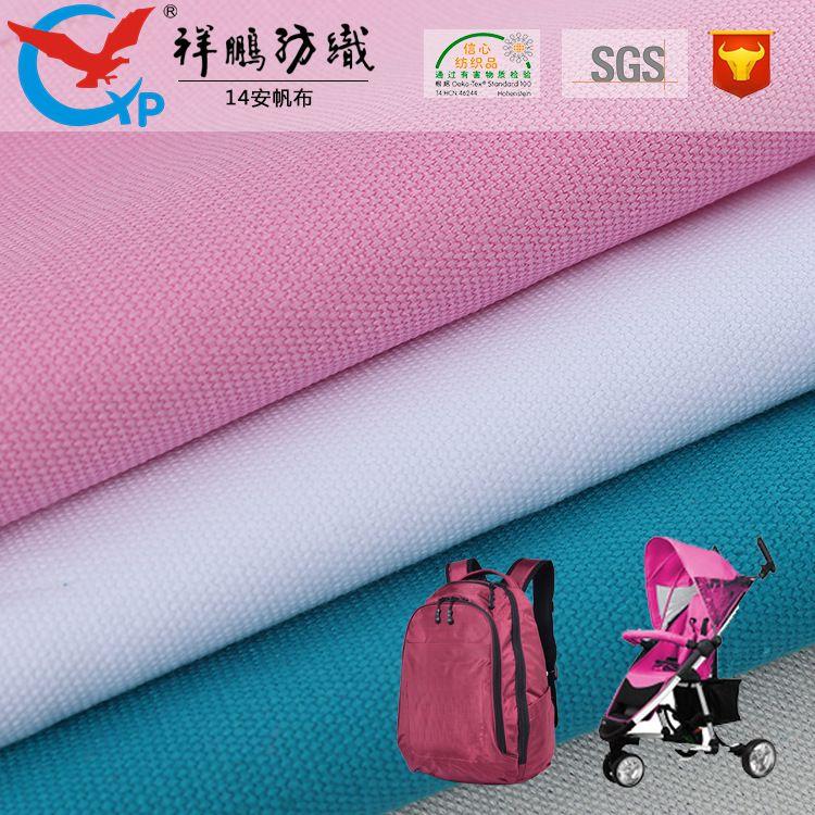 厚纯棉14安帆布面料 2*3染色全棉帆布户外用品 现货批发