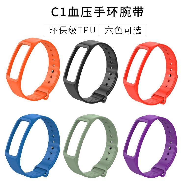CHIGU/池古C1手环腕带食品级TPU黑/蓝/紫/红/橙/绿色厂家批发