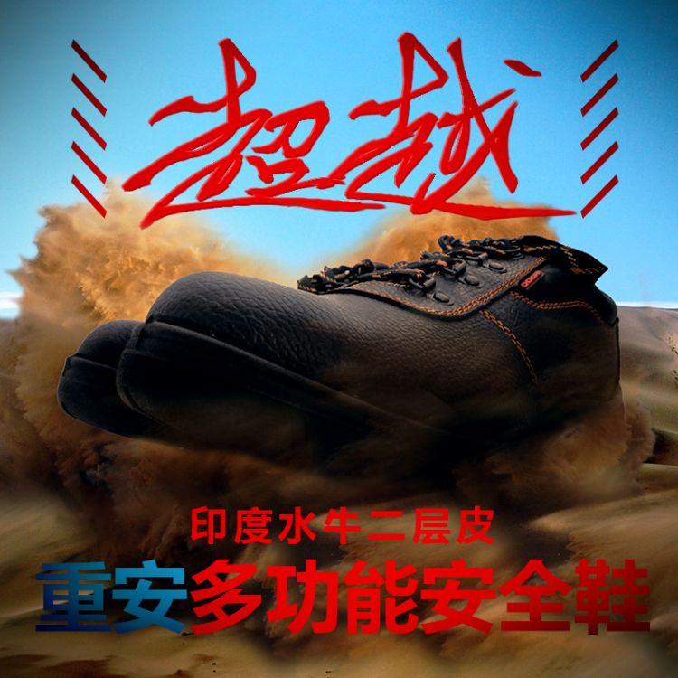 促销安全鞋重安CA1319足部防护绝缘防砸防刺安全工作鞋劳保厨师鞋