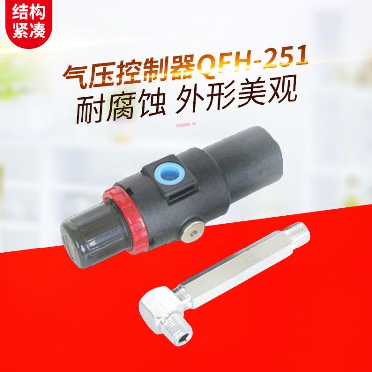 厂家供应气压控制器QFH-251 苏州金属空气减压器 耐腐蚀减压器