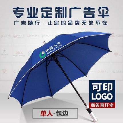 单人8骨长柄商务男士直杆伞   户外广告伞  外贸定制雨伞可印LOGO