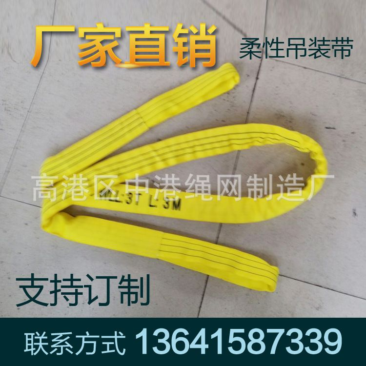 专业生产2T圆形吊装带 热销扁平吊带 1-10M柔性吊带 量大价优