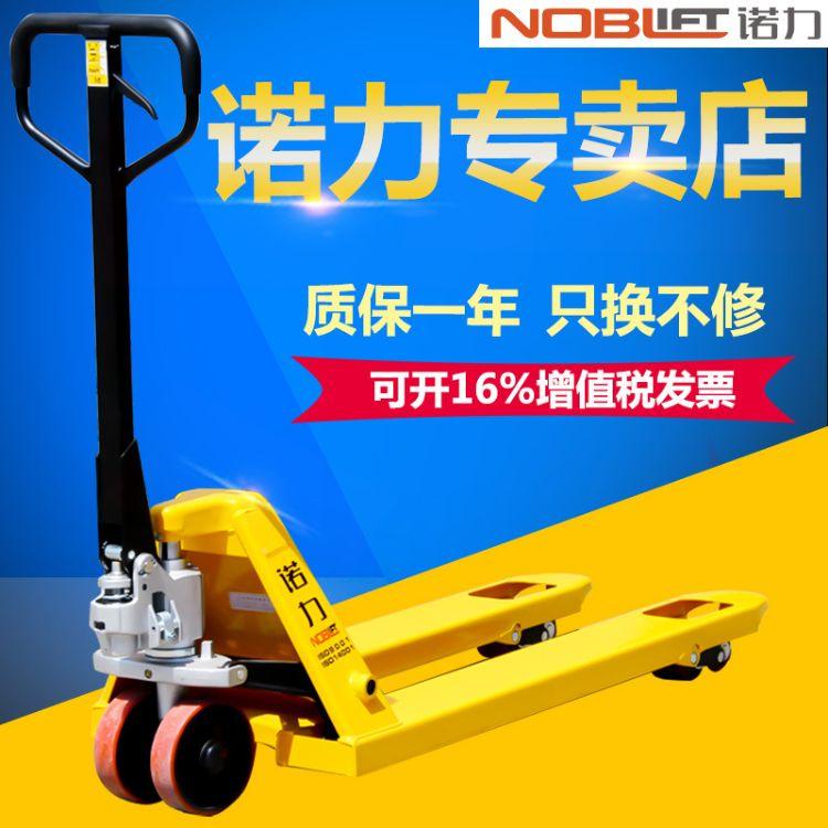 中山珠海江門諾力稱重叉車2噸2.5噸3噸手動液壓搬運車3t地牛托盤批發