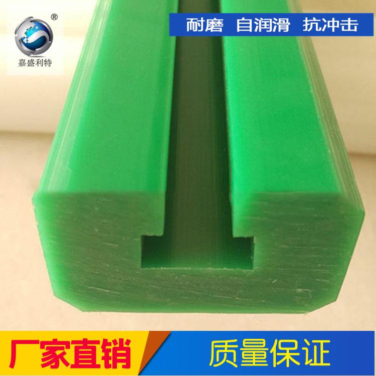 嘉盛批发垫条 托条 导条 耐磨链条导轨 高分子聚乙烯耐磨条格