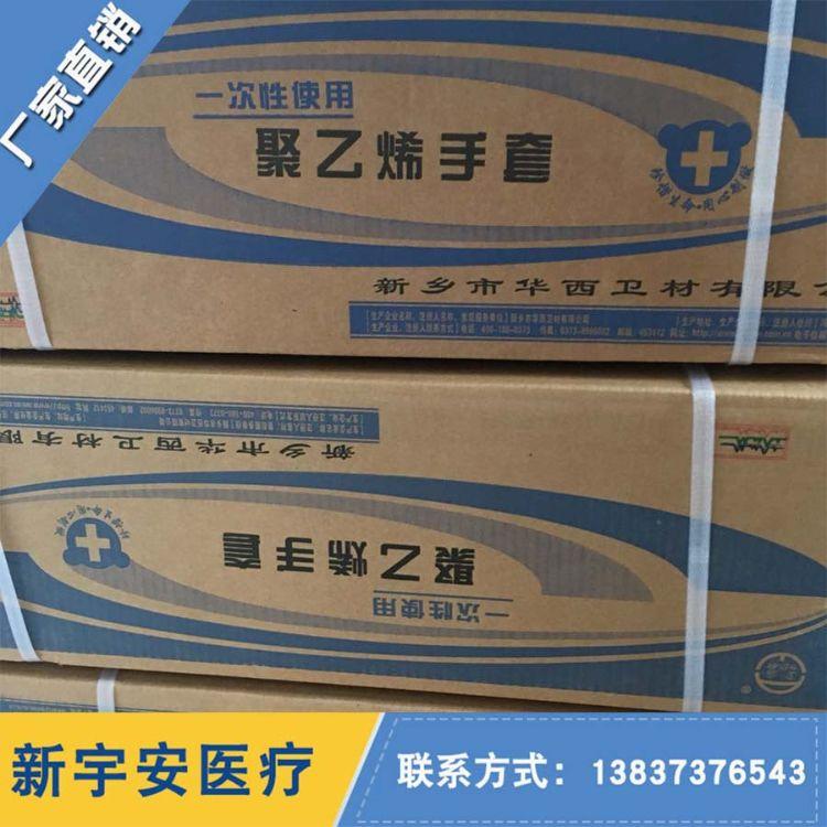 厂家批发一次性使用聚乙烯手套 箱装一次性使用薄膜手套