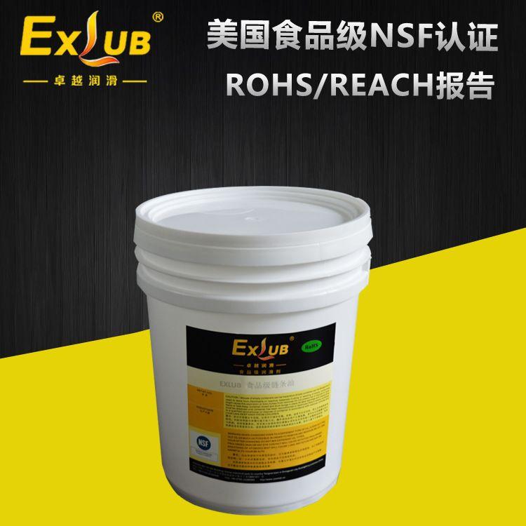 供应卓越EXLUB HLT-250食品级高温链条油,食品级轴承机械链条油