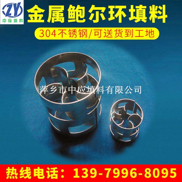 中应 304不锈钢鲍尔环填料 批发金属散堆工业填料