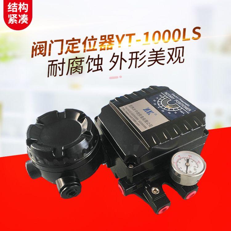 中凯 批发生产YT-1000LS 隔爆阀门定位器 不锈钢阀门定位器