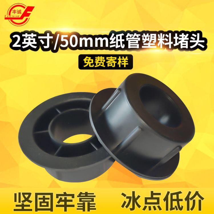 丰诚-50mm塑料堵头2英寸纸管塞子二英寸纸筒闷头塑料盖板纸管塞厂家