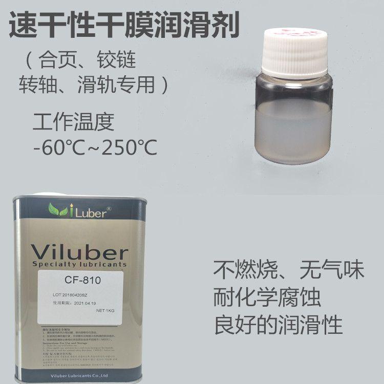 合页-铰链-转轴-滑轨专用速干性干膜润滑剂CF-810润滑油脂