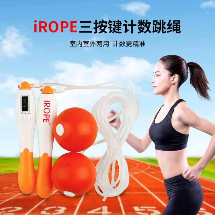 iROPE电子计数跳绳  计算消耗卡路里和距离 风靡韩国