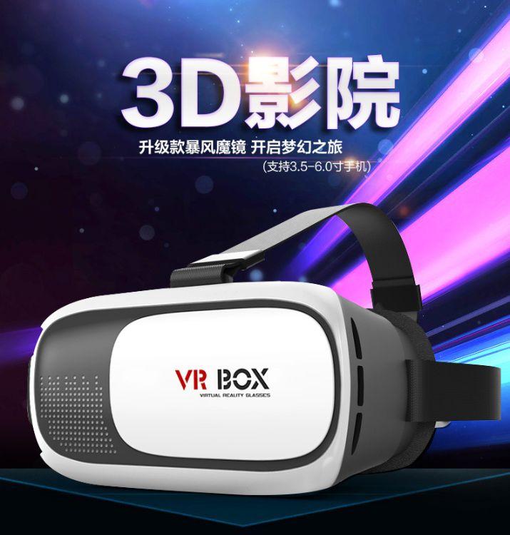 vrbox 虚拟现实眼镜 头戴式3d影院影音 VR 2代 1代 现货供应