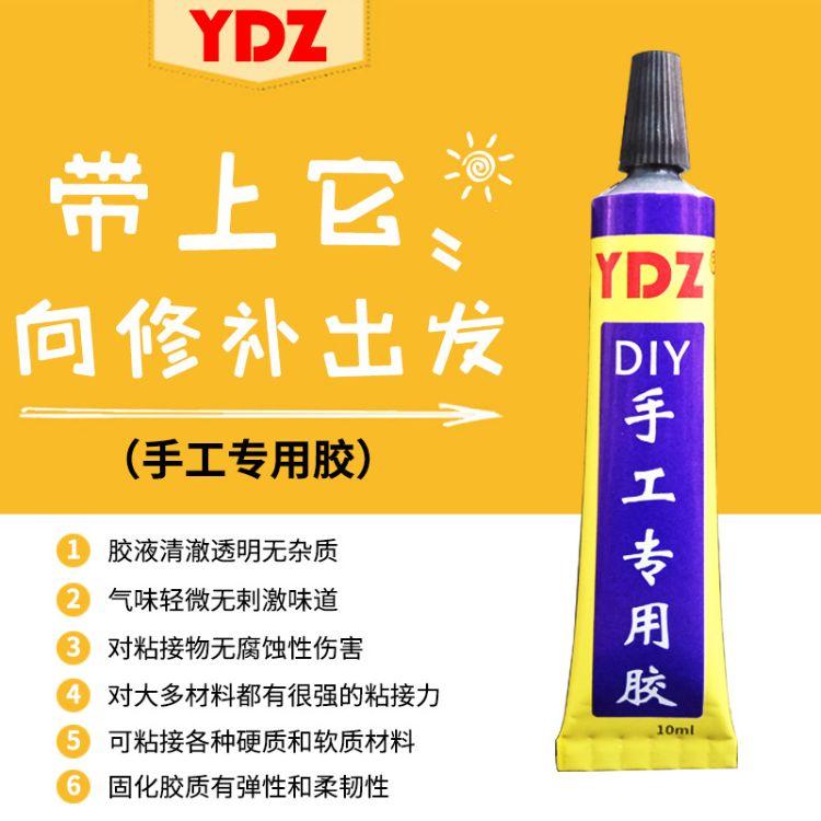 DIY手工专用胶水10ml布料泡沫纸毛绒皮革YDZ模型环保透明木粘合剂