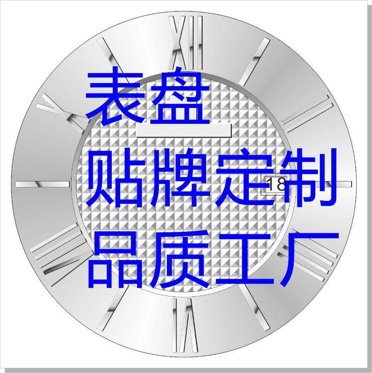长期供应中高档,手表表面,字面,贝壳面,油压表面,夜光字面
