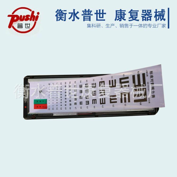 批发铝合金 视力灯箱 儿童成人 视力表  5米标准款 卫生器材
