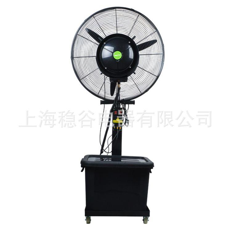 工业电喷雾风扇加水雾化加湿加冰商用家用户外强力降温落地扇摇头