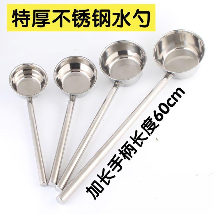 不锈钢勺子长柄长把水舀子粥勺大汤勺水勺加厚长勺加长水勺子水瓢