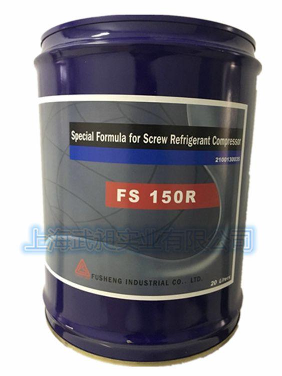 FS150R复盛冷冻油FS150R复盛原厂正品冷冻油FS150R冷冻油压缩机油