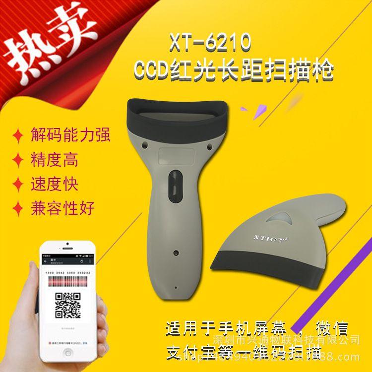 XT-6210 CCD一维红光长距条码扫描枪手机支付屏幕一维码扫描