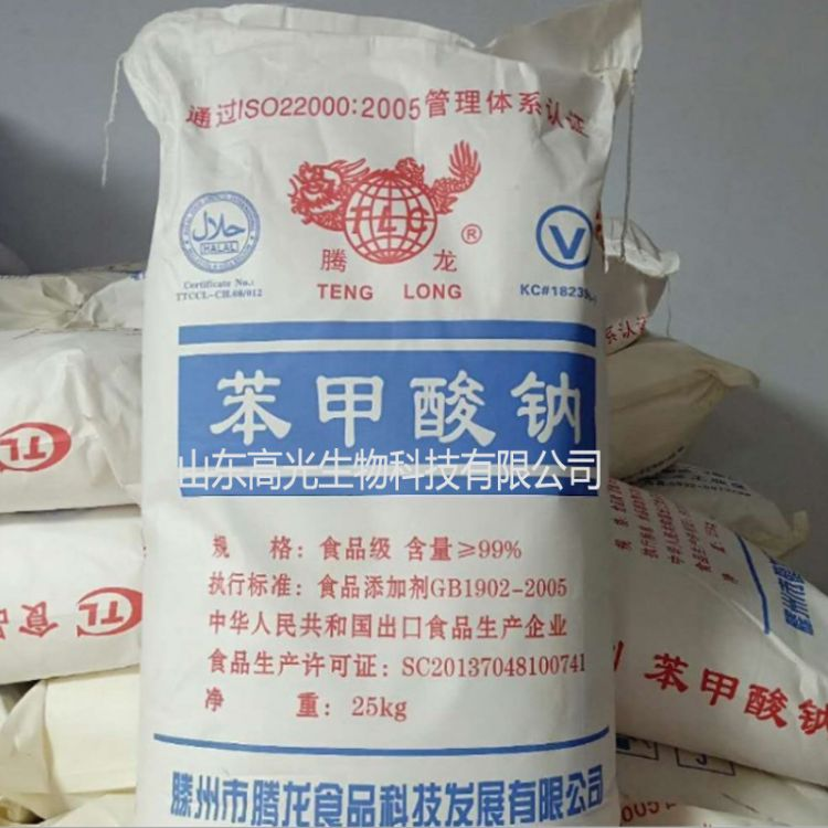 防腐剂苯甲酸钠批发 现货 苯甲酸钠 一袋起拍 国标防腐剂