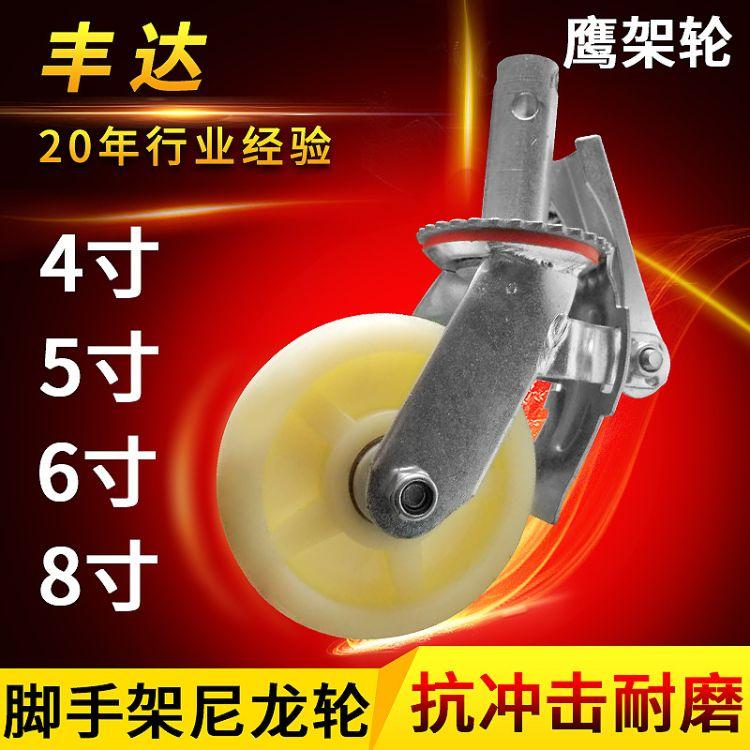 4/5/6/8寸支架刹车万向轮子 尼龙脚手架胶轮 铁芯实心工业脚轮