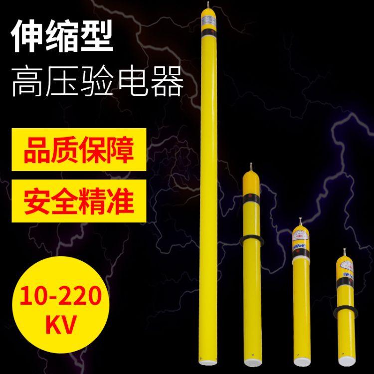 批发定做 伸缩声光验电器高压测电笔 10kv高压验电器