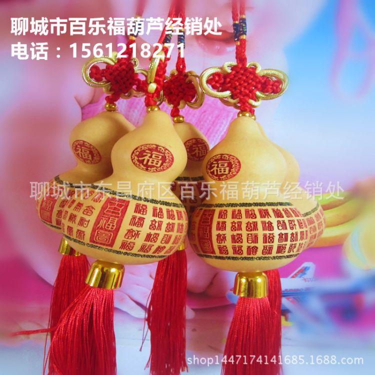 现货供应天然亚腰葫芦  雕刻百福葫芦挂件9-12厘米