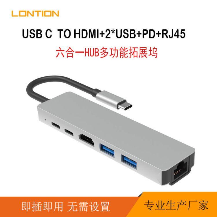 六合一type-c扩展坞type c 转HDMI HUB千兆网卡+PD充电 USB集线器