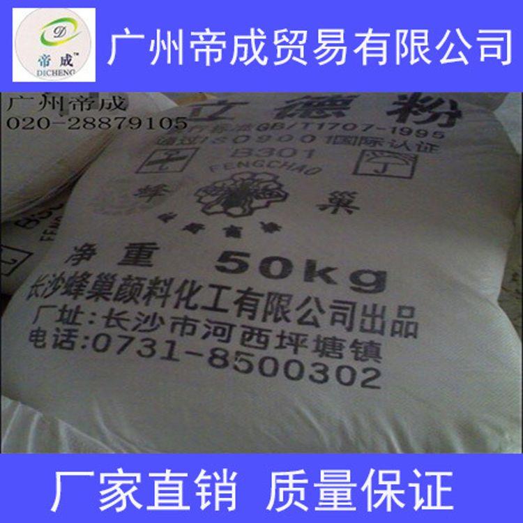 供应湖南蜂巢立德粉28%  厂家直销 质量保证  报价请联系