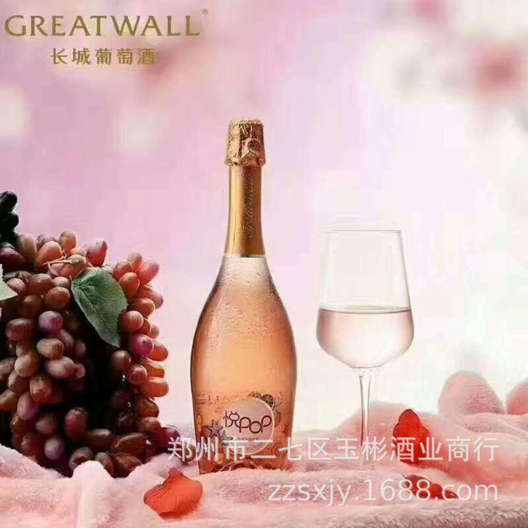 低价中粮长城悦POP低醇桃红起泡酒白气泡葡萄酒莫斯卡托红酒