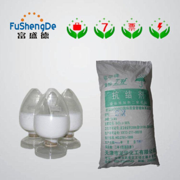 厂家直销食品级 抗结剂 二氧化硅 微粉硅胶 现货热销
