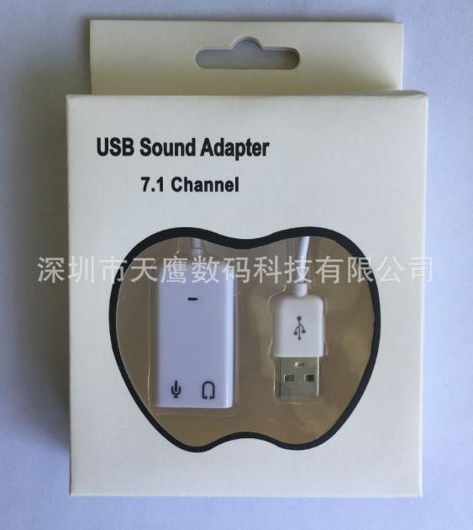 USB带线声卡 7.1声卡 sound card高品质时尚独立外置声卡厂家直销