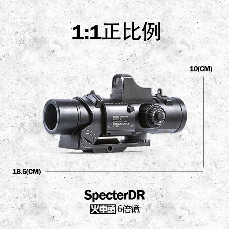 火车头6倍可视镜通用锦明 乐辉 斯泰迪 水弹枪 电动升级配件