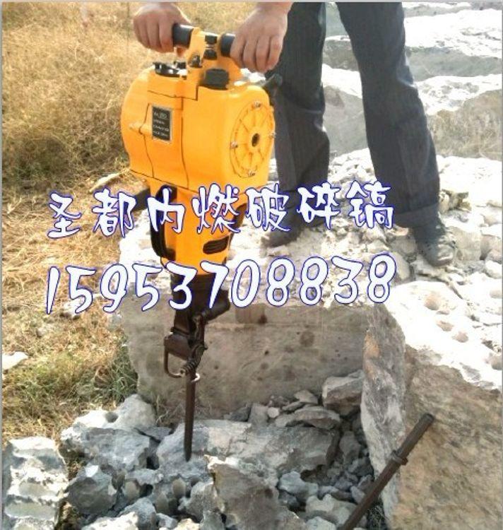 内燃凿岩机汽油钻操作