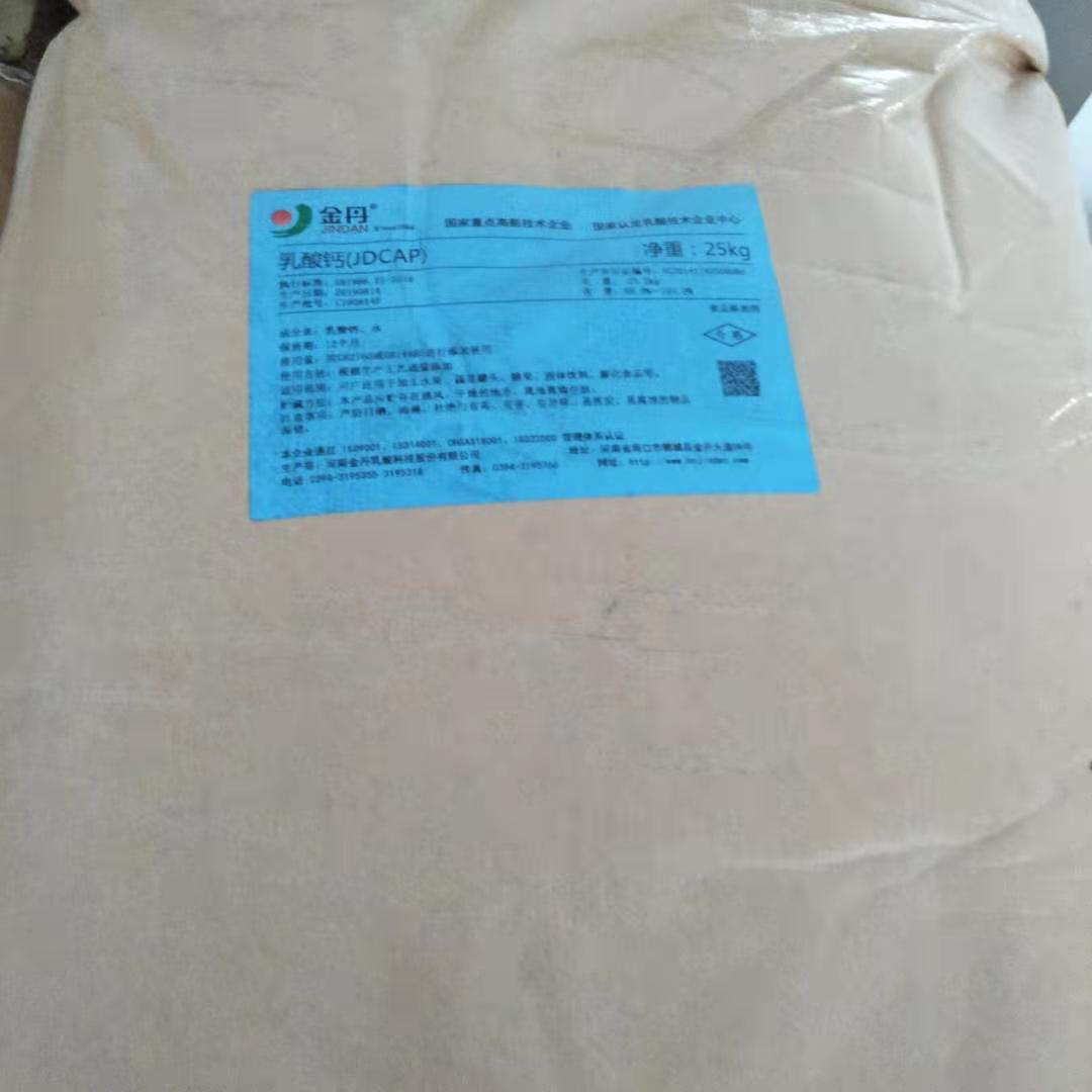 现货供应食品添加剂乳酸钙食品级营养强化剂一袋起订