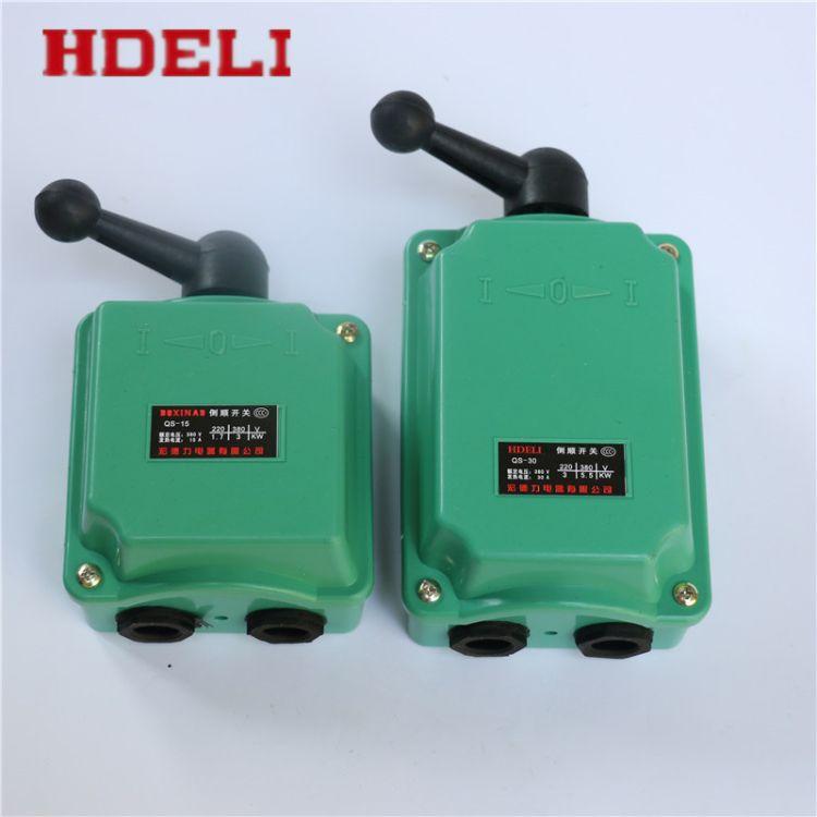 厂家直销 HY2-30A-60A防水倒顺开关220V/380V 适用于工业设备