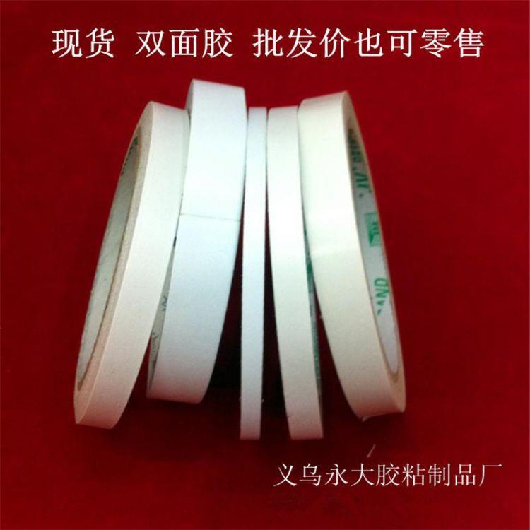 皇冠品质 热熔8米小双面胶 手工玩具diy配件胶带 工厂直销 可定做