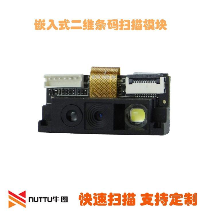 NT0310-SS 自助机终端专用二维码模块 嵌入式扫描引擎