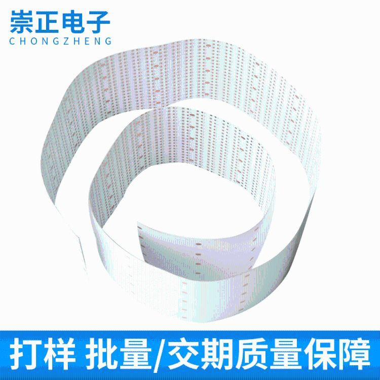 崇正-订做单双面柔性PCB软灯条线路板FPC软板打样批量厂家