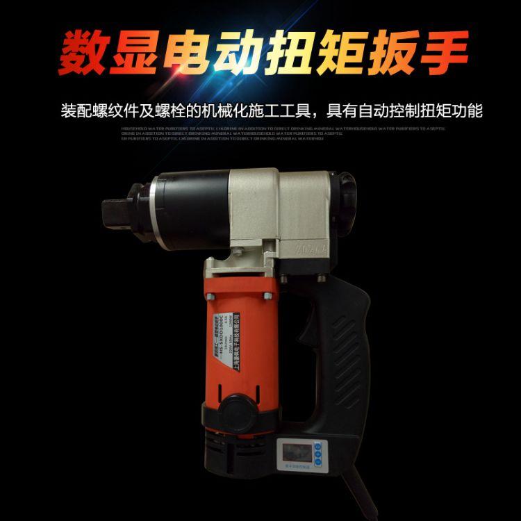 现货批发电动扭矩扳手 数显电动扭矩扳手  电动螺栓扭紧枪