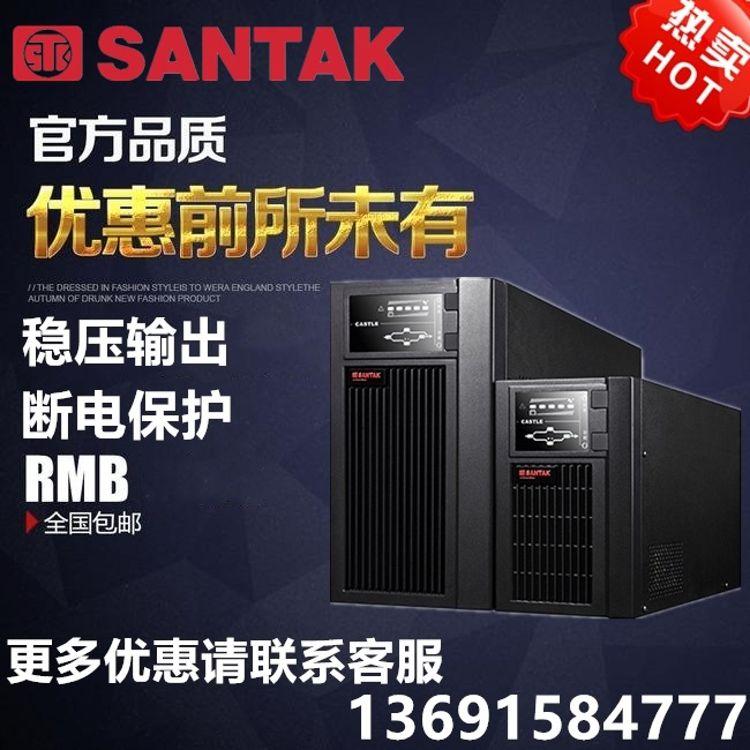 2kva山特ups办公电脑服务器专用C2Kups不间断电源 在线式ups电源