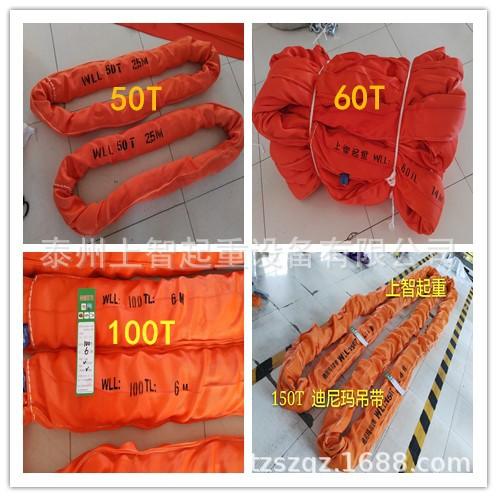 80T 60T 50T 40T 30T 20T 15T 柔性起重圆形吊装带 扁平 吊索具