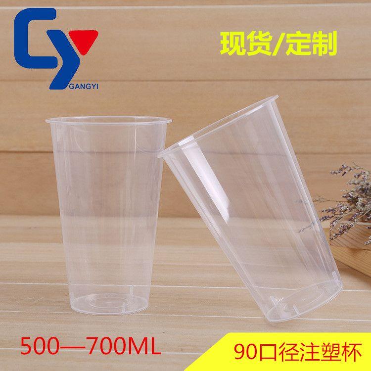 现货 500ml一次性注塑杯定做 透明果汁饮料奶茶杯 塑料杯定制批发